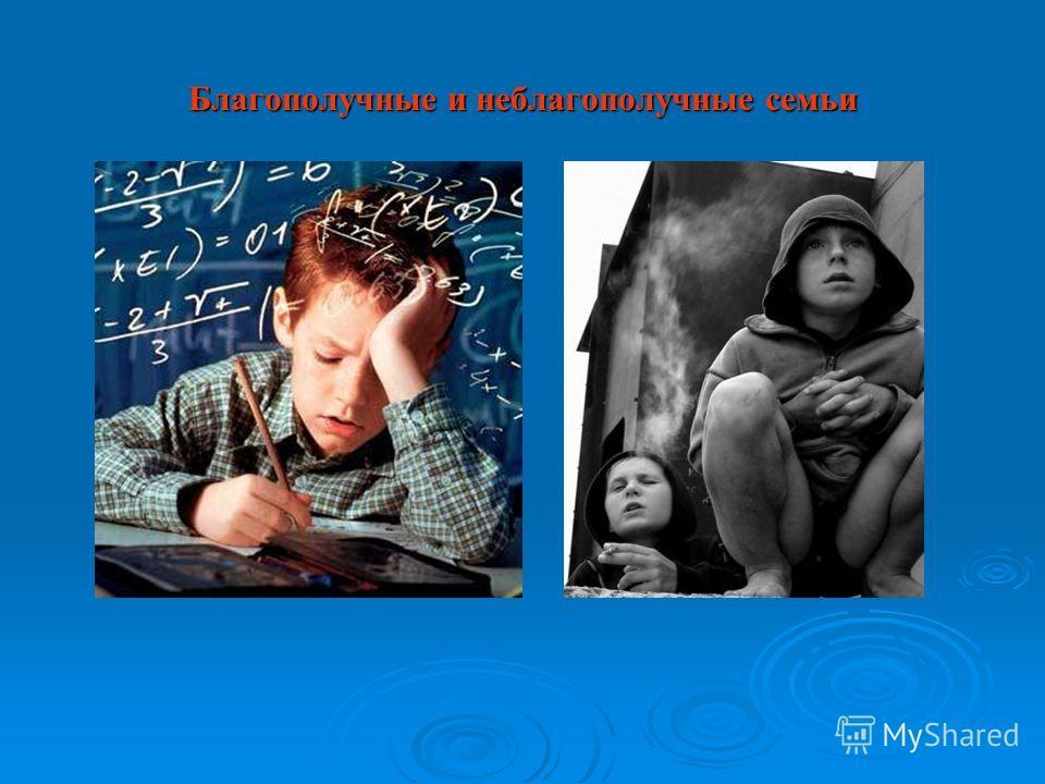 Благополучные и неблагополучные семьи