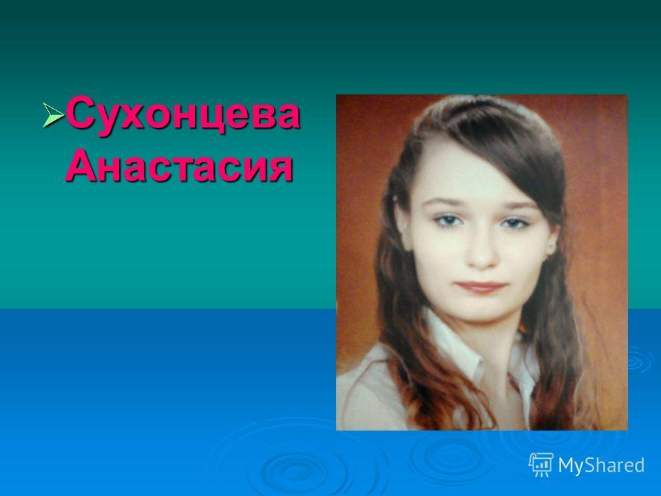 Сухонцева Анастасия Сухонцева Анастасия