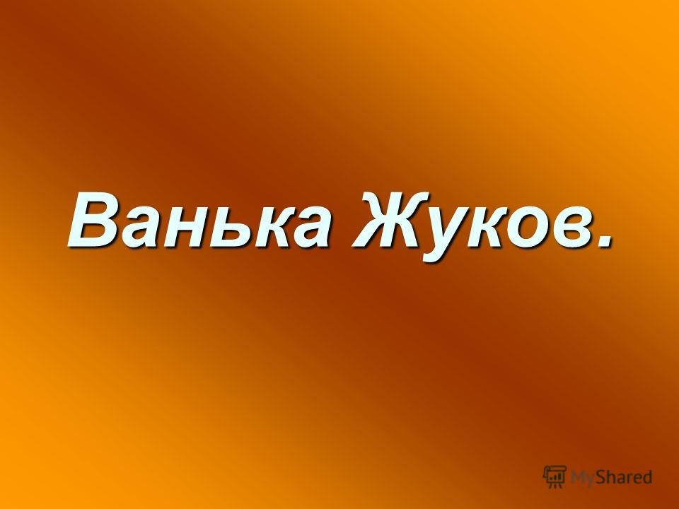 Ванька Жуков.