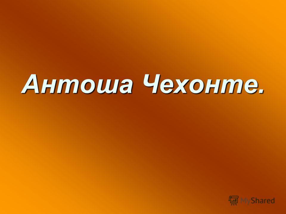 Антоша Чехонте.