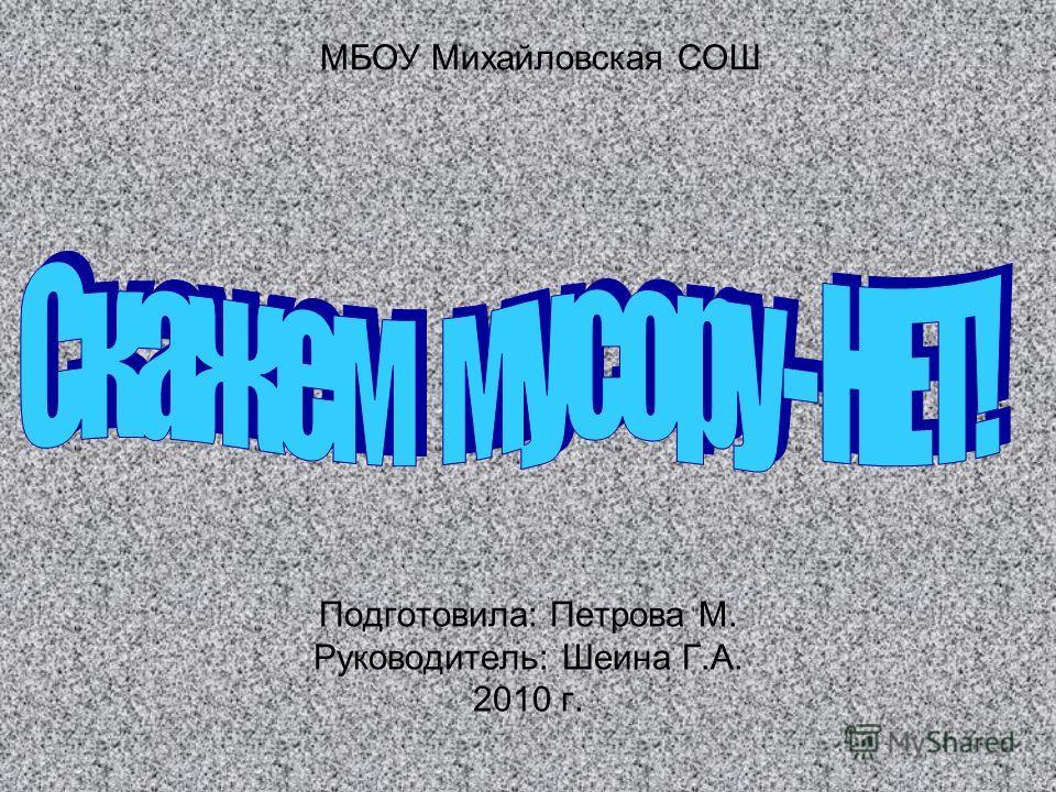 Подготовила: Петрова М. Руководитель: Шеина Г.А. 2010 г. МБОУ Михайловская СОШ