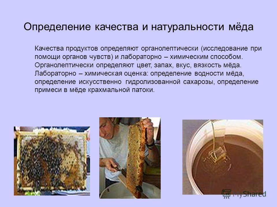 Определение качества и натуральности мёда Качества продуктов определяют органолептически (исследование при помощи органов чувств) и лабораторно – химическим способом. Органолептически определяют цвет, запах, вкус, вязкость мёда. Лабораторно – химичес