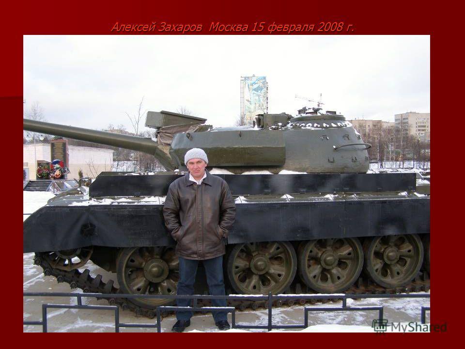 Алексей Захаров Москва 15 февраля 2008 г.