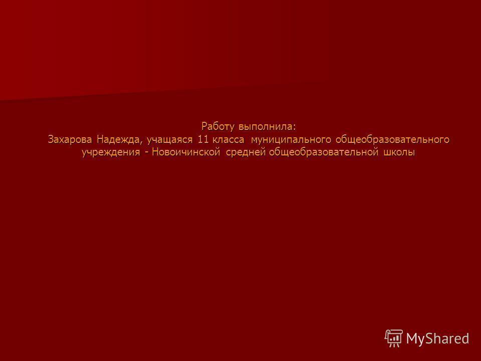 Работу выполнила: Захарова Надежда, учащаяся 11 класса муниципального общеобразовательного учреждения - Новоичинской средней общеобразовательной школы