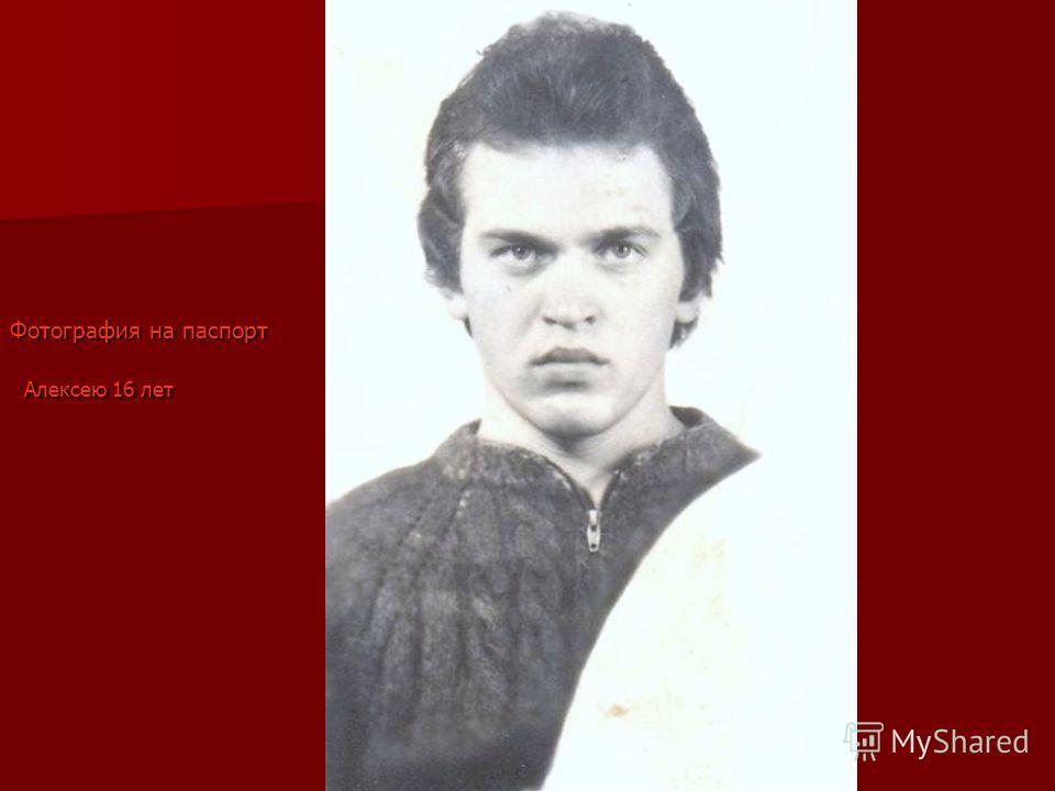 Фотография на паспорт Алексею 16 лет Алексею 16 лет