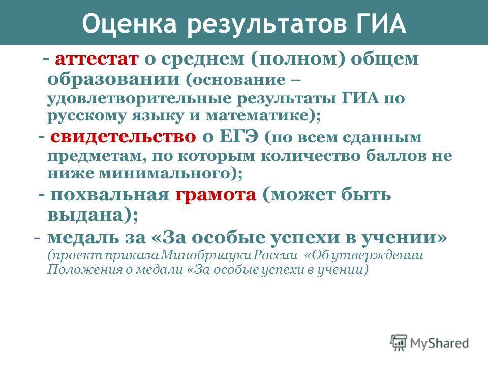Оценка результатов ГИА - аттестат о среднем (полном) общем образовании (основание – удовлетворительные результаты ГИА по русскому языку и математике); - свидетельство о ЕГЭ (по всем сданным предметам, по которым количество баллов не ниже минимального