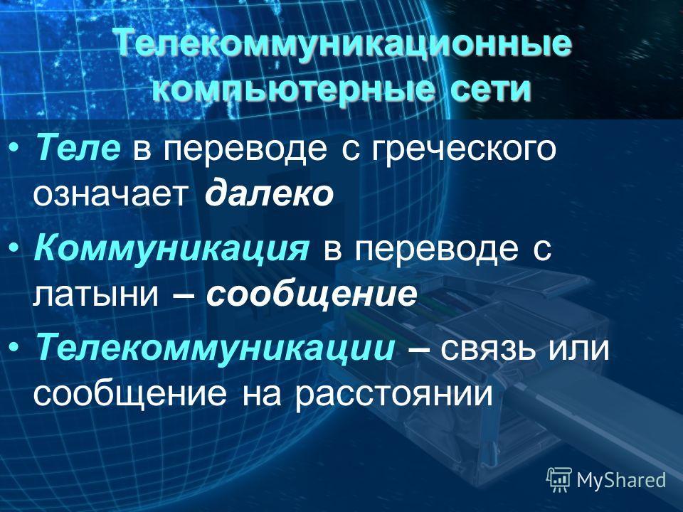 Телекоммуникационные компьютерные сети Теле в переводе с греческого означает далеко Коммуникация в переводе с латыни – сообщение Телекоммуникации – связь или сообщение на расстоянии