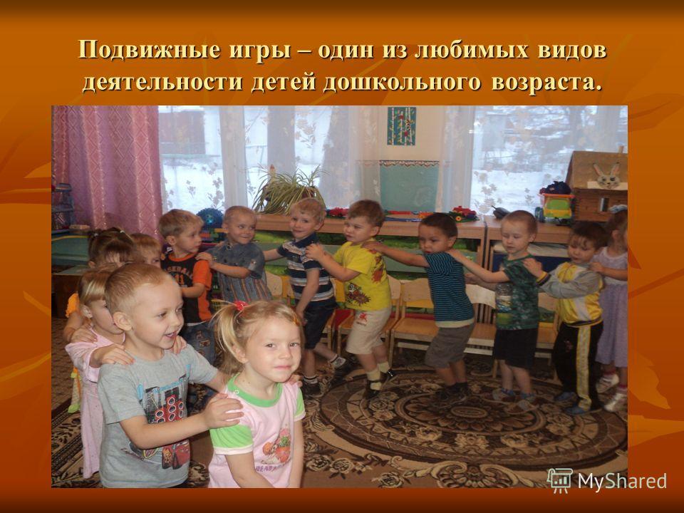 Подвижные игры – один из любимых видов деятельности детей дошкольного возраста.