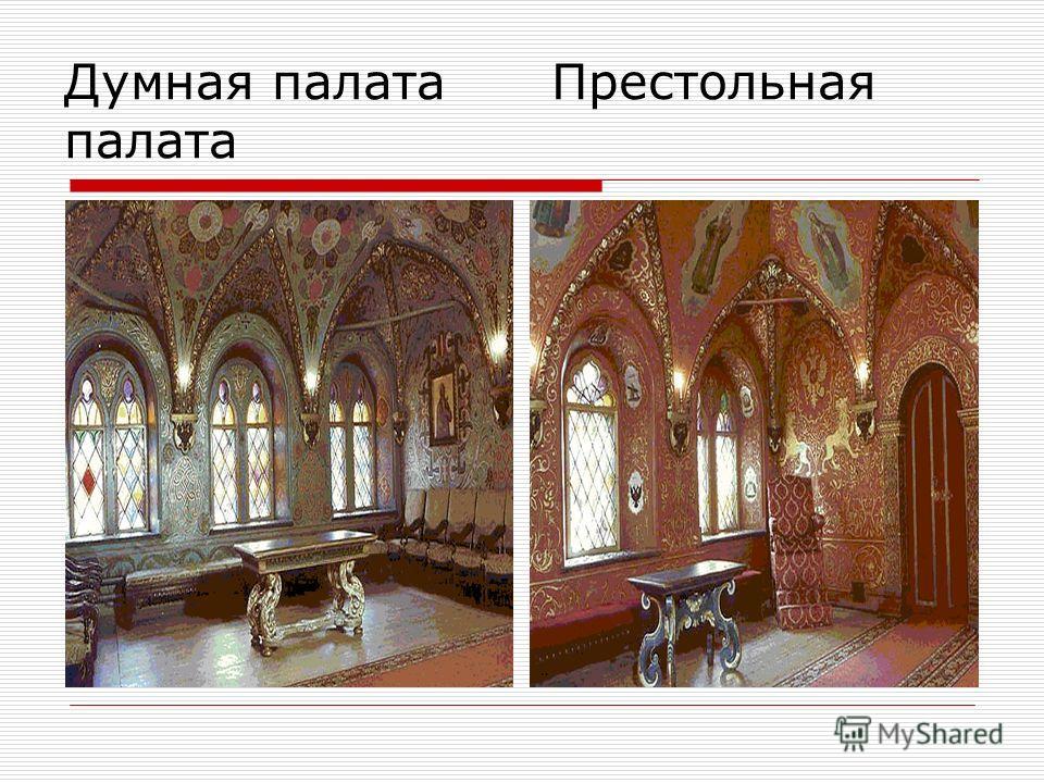 Покои царя Изразцовая печь
