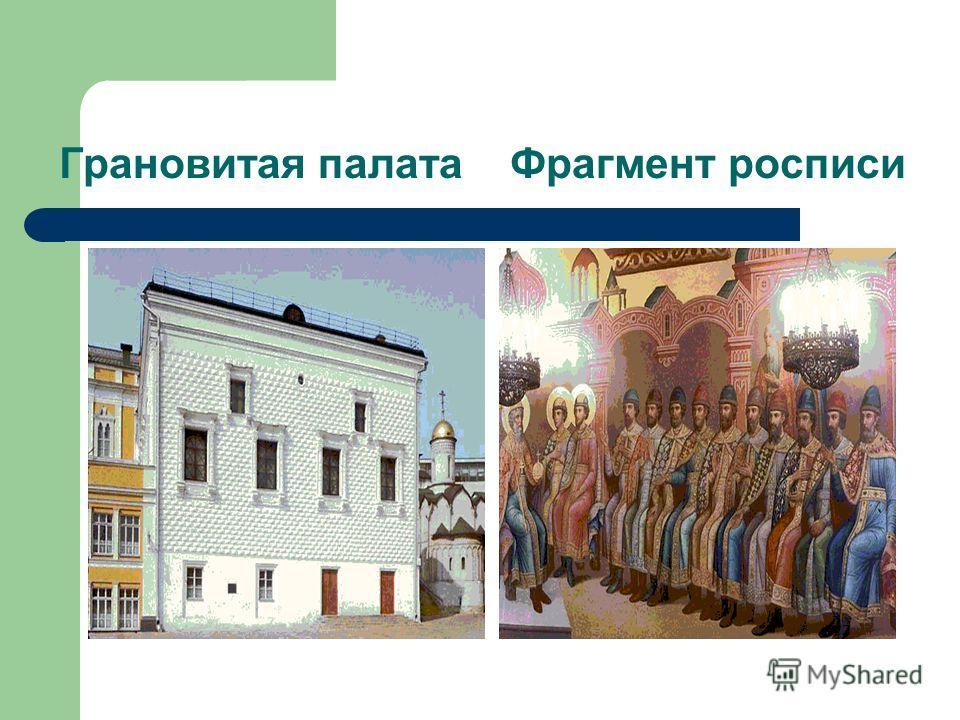 Колокольня И.Великого Грановитая палата