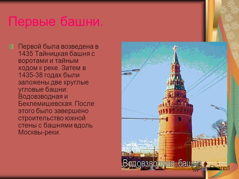 Стены и башни Кремля Стены и башни Кремля, сохранившиеся до наших дней, возводились в течение десяти лет (1485-95). Первыми были построены укрепления по берегу реки Москвы, откуда обычно совершались татарские набеги на город. Протяженность кремлевски