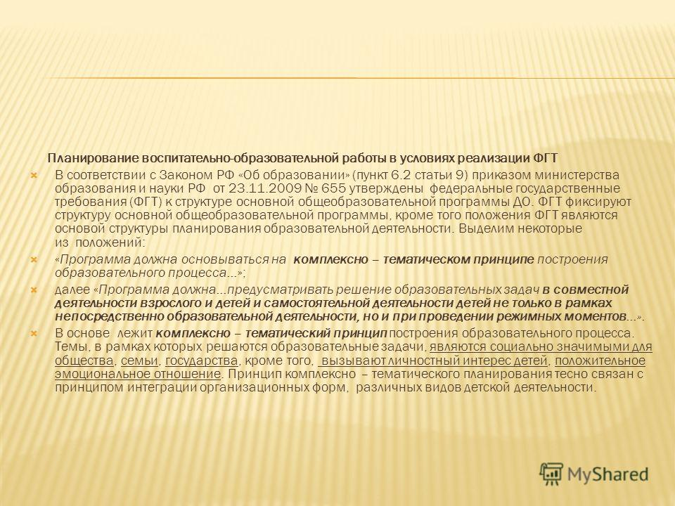 Планирование воспитательно-образовательной работы в условиях реализации ФГТ В соответствии с Законом РФ «Об образовании» (пункт 6.2 статьи 9) приказом министерства образования и науки РФ от 23.11.2009 655 утверждены федеральные государственные требов