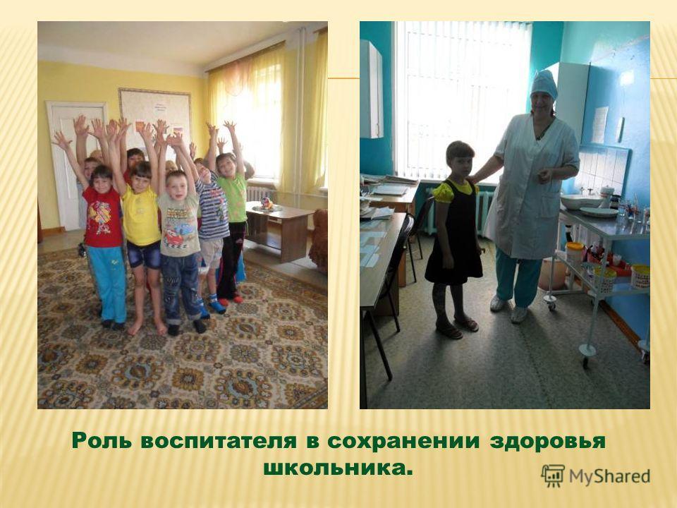 Роль воспитателя в сохранении здоровья школьника.