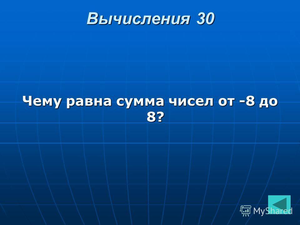 Вычисления 30 Чему равна сумма чисел от -8 до 8?