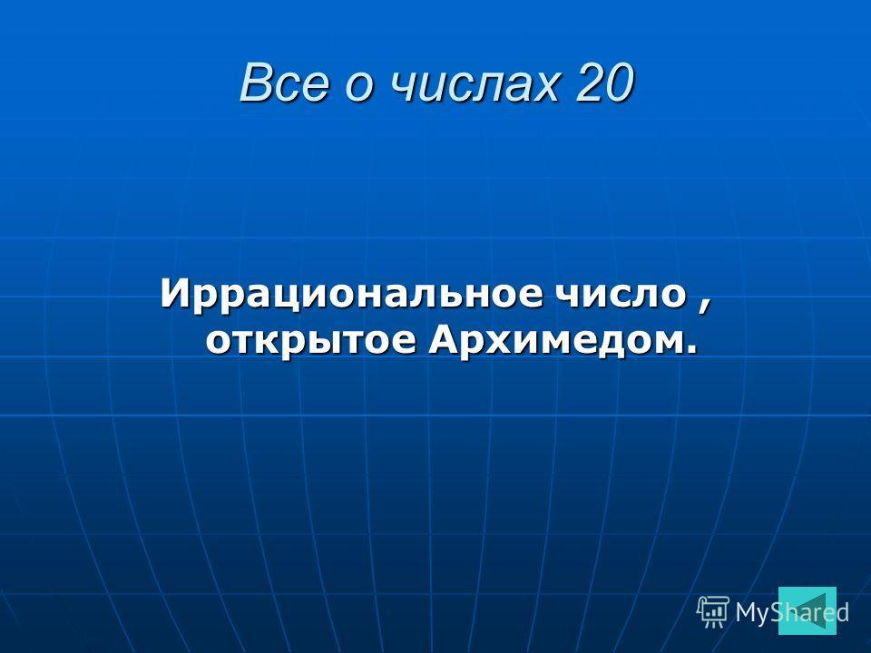 Все о числах 20 Иррациональное число, открытое Архимедом.