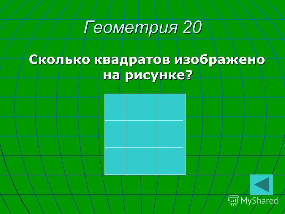 Геометрия 20 Сколько квадратов изображено на рисунке? Сколько квадратов изображено на рисунке?