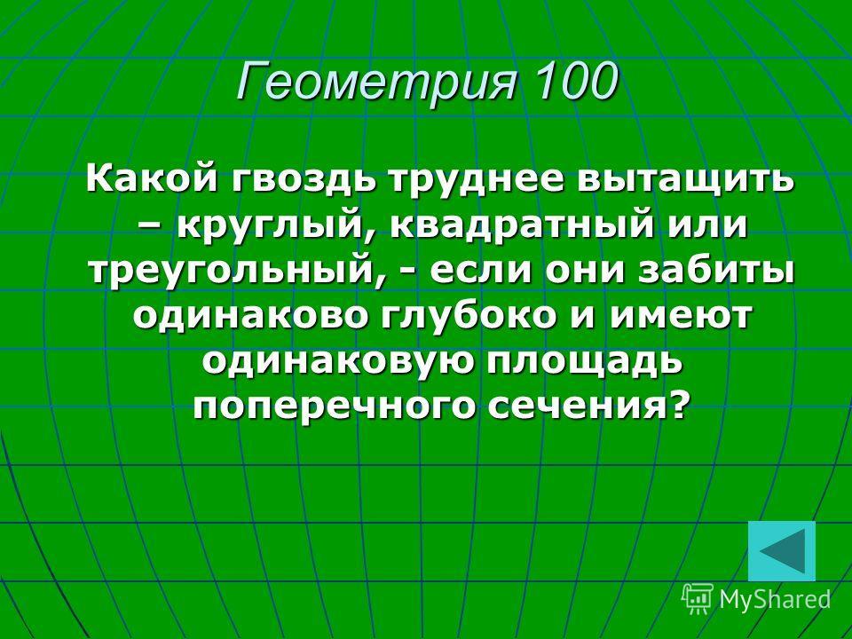 Геометрия 100 Какой гвоздь труднее вытащить – круглый, квадратный или треугольный, - если они забиты одинаково глубоко и имеют одинаковую площадь поперечного сечения? Какой гвоздь труднее вытащить – круглый, квадратный или треугольный, - если они заб