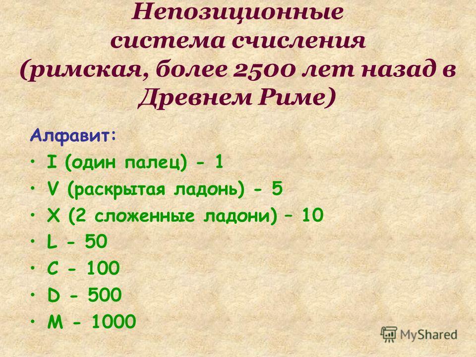 Системы счисления непозиционныепозиционные значение (количественный эквивалент) цифры не зависит от ее позиции в записи числа. значение (количественный эквивалент) цифры зависит от ее позиции в записи числа. XXX 555