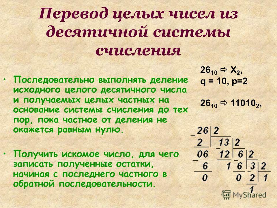 Выполни задания Запиши в развернутом виде числа: А 8 = 143511; А 2 = 100111; Запиши в свернутой форме следующие числа: А 10 = 9*10 1 +1*10 0 + 5*10 -1 + 3*10 -2 ; А 16 = А*16 1 + 1*16 0 + 7*16 -1 + 5*16 -2.