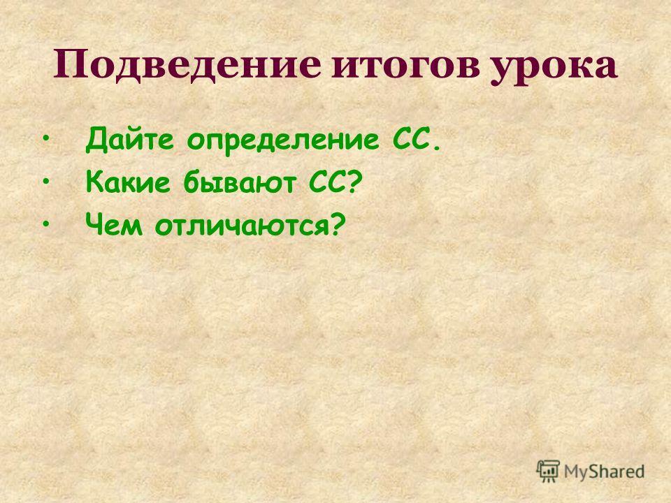 0,123 5 =х 10 1101 2 = х 10 97 10 = х 2 126 10 = х 8 0,65625 10 = х 8 0,625 10 = х 2 0,0001176130,3040,5211000013,50,075 аимуцнор