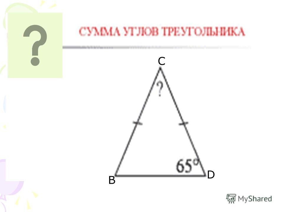 В С D