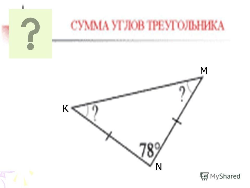 К М N