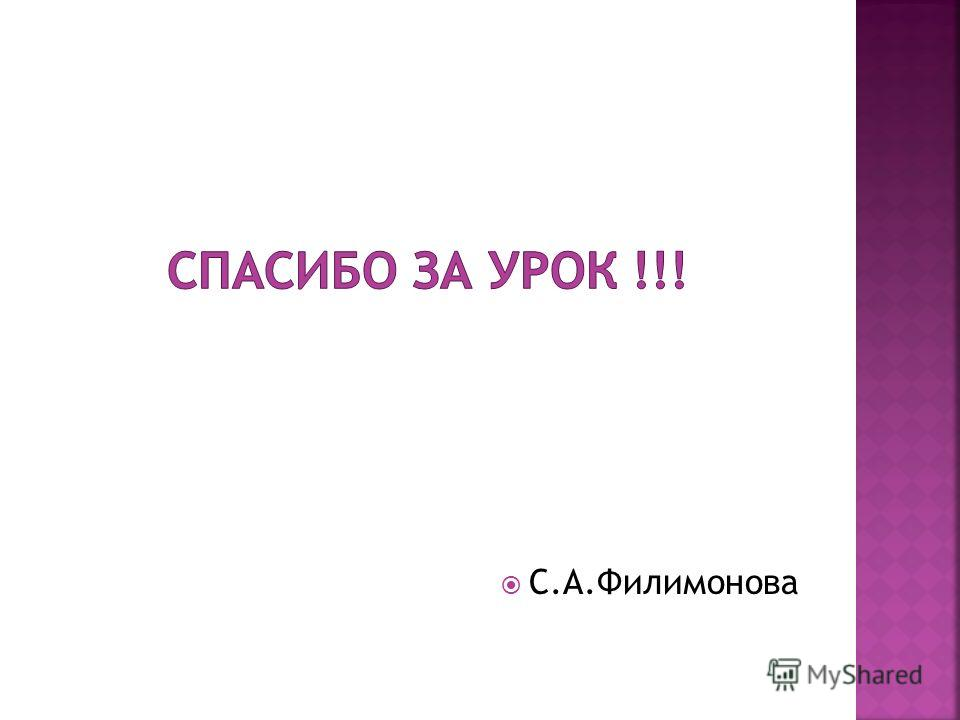С.А.Филимонова