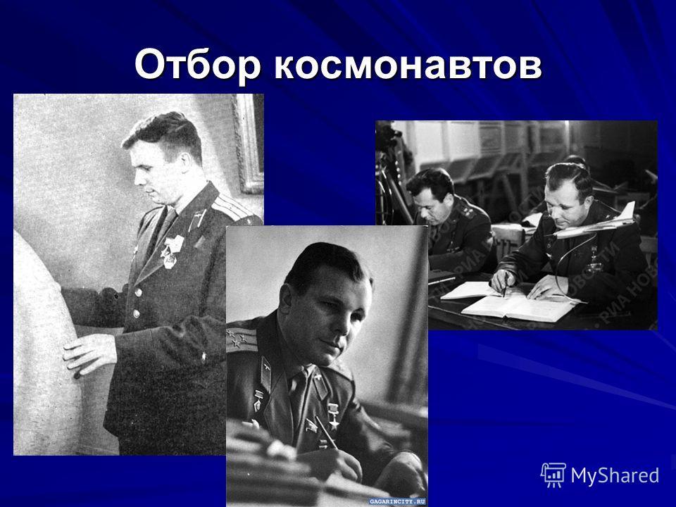 Отбор космонавтов