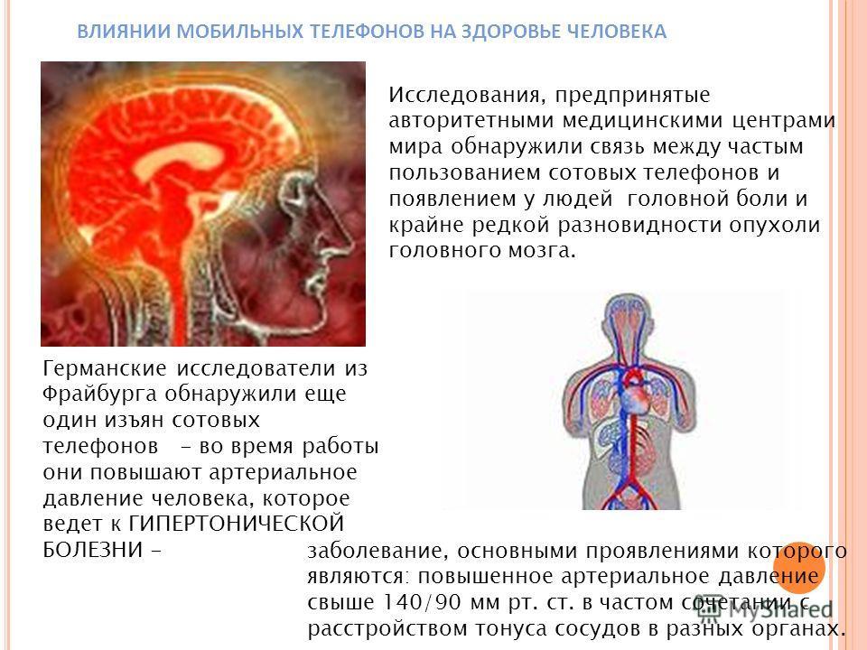 Исследования, предпринятые авторитетными медицинскими центрами мира обнаружили связь между частым пользованием сотовых телефонов и появлением у людей головной боли и крайне редкой разновидности опухоли головного мозга. Германские исследователи из Фра