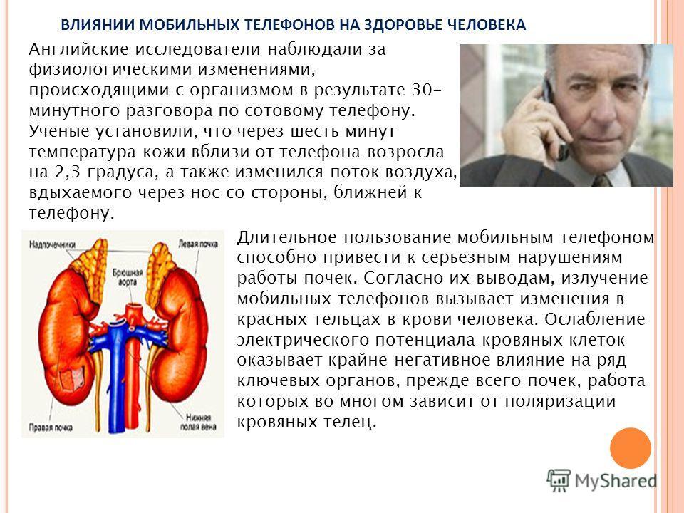 Английские исследователи наблюдали за физиологическими изменениями, происходящими с организмом в результате 30- минутного разговора по сотовому телефону. Ученые установили, что через шесть минут температура кожи вблизи от телефона возросла на 2,3 гра