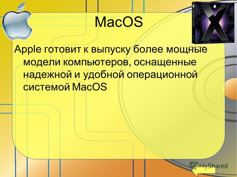 MacOS Apple готовит к выпуску более мощные модели компьютеров, оснащенные надежной и удобной операционной системой MacOS