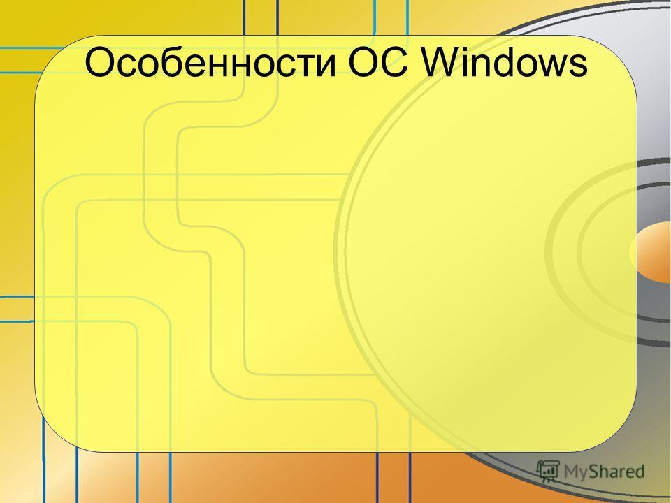 Особенности ОС Windows