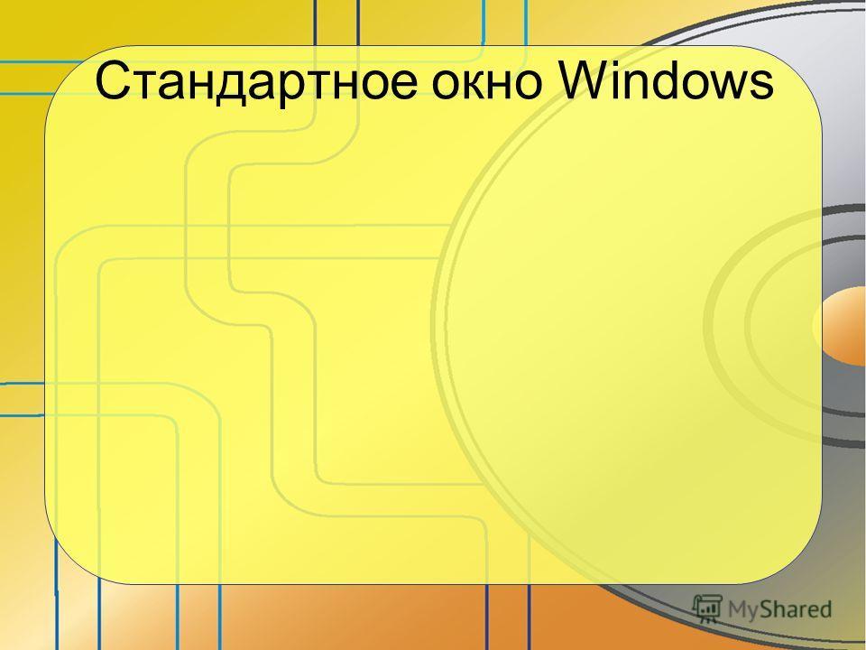 Стандартное окно Windows
