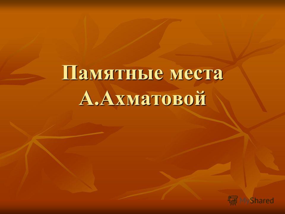 Памятные места А.Ахматовой