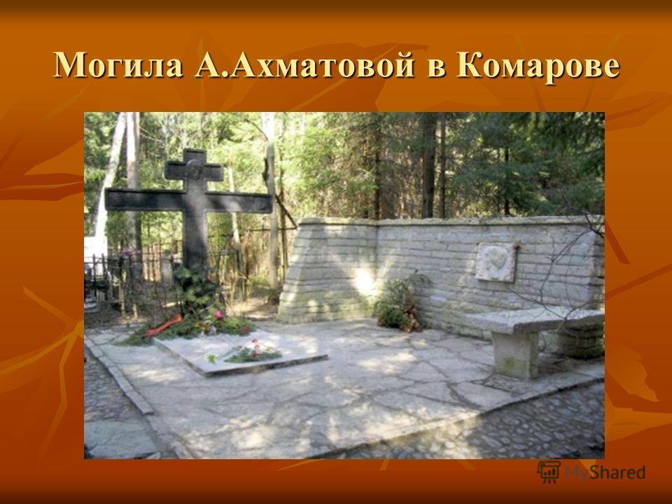 Могила А.Ахматовой в Комарове