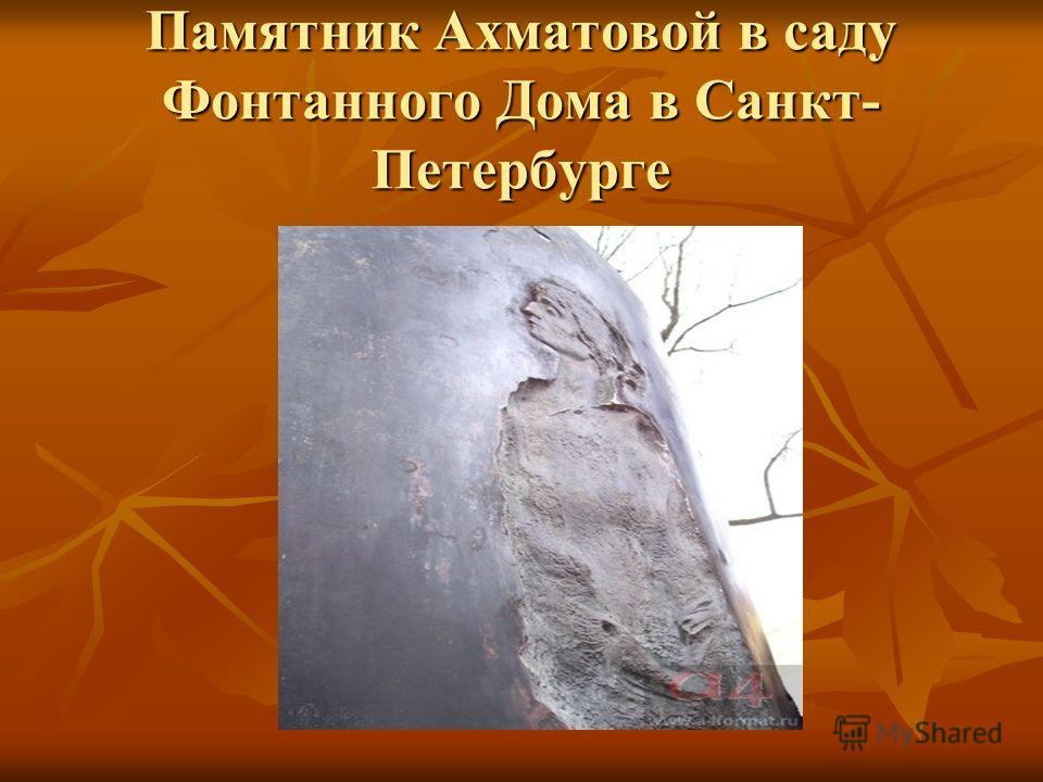 Памятник Ахматовой в саду Фонтанного Дома в Санкт- Петербурге