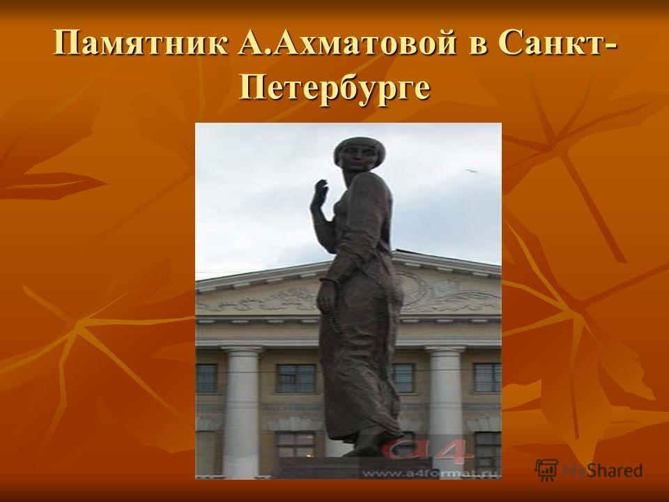 Памятник А.Ахматовой в Санкт- Петербурге