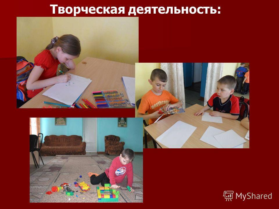 Творческая деятельность: