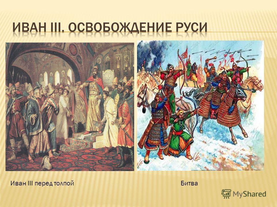 Дмитрий Донской Пересвет и Челубей Перед битвой
