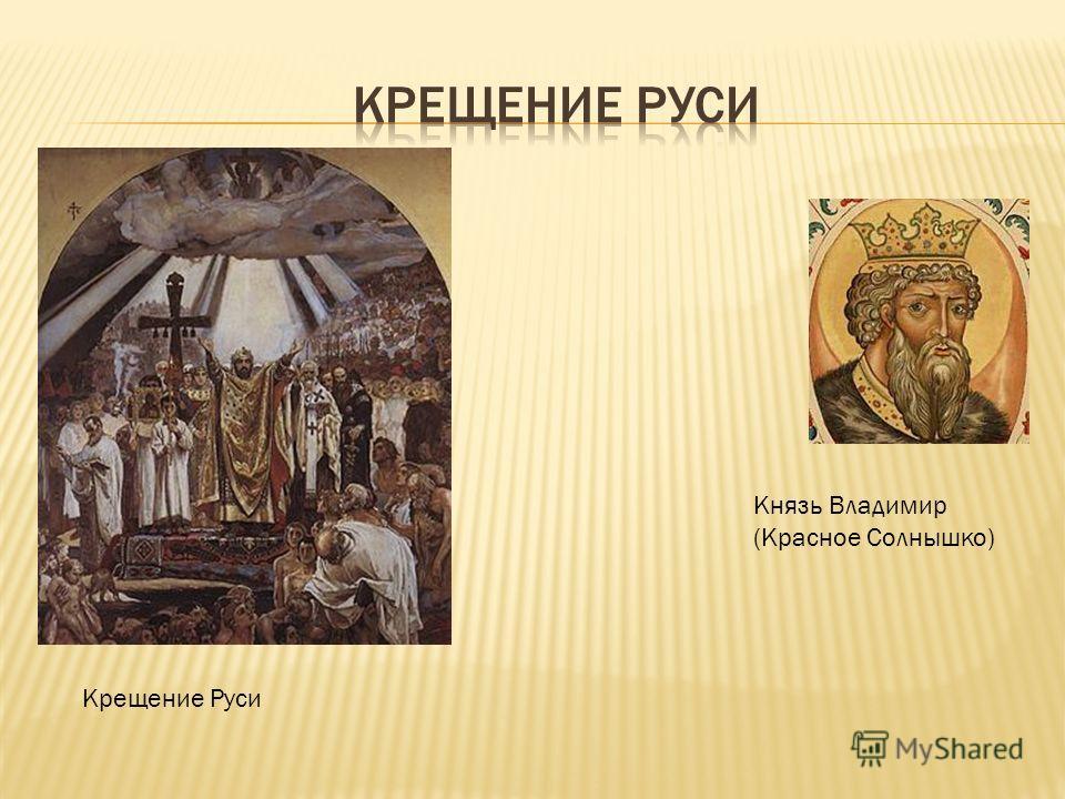 От Крещения до Грозного
