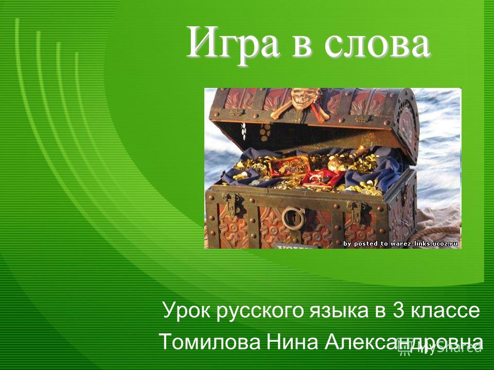 Игра в слова Урок русского языка в 3 классе Томилова Нина Александровна