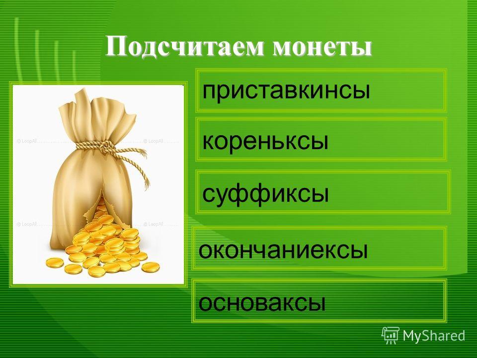 Подсчитаем монеты приставкинсы основаксы кореньксы суффиксы окончаниексы