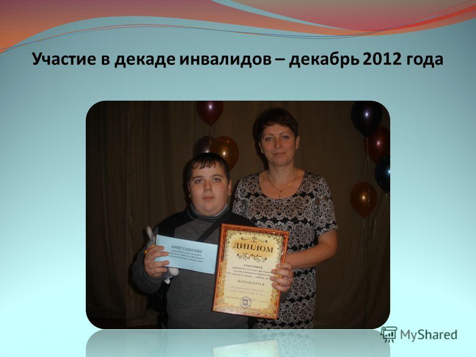 Участие в декаде инвалидов – декабрь 2012 года
