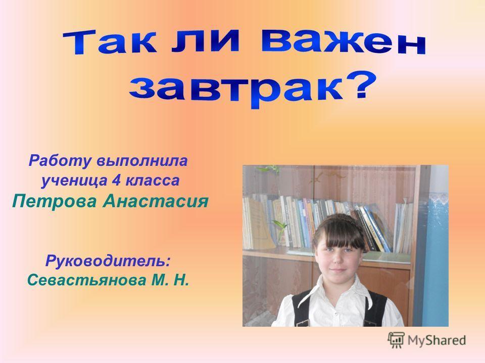 Работу выполнила ученица 4 класса Петрова Анастасия Руководитель: Севастьянова М. Н.