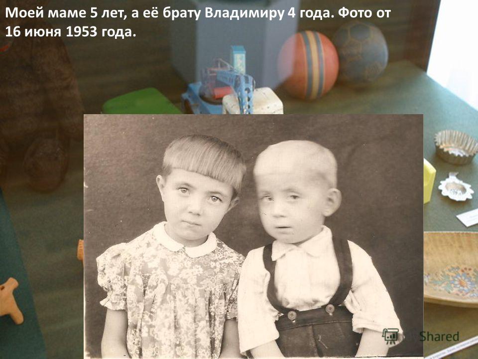 Моей маме 5 лет, а её брату Владимиру 4 года. Фото от 16 июня 1953 года.