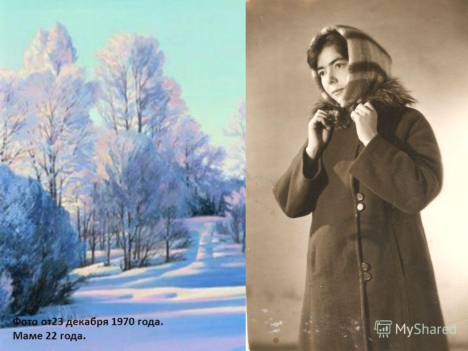 Фото от23 декабря 1970 года. Маме 22 года.