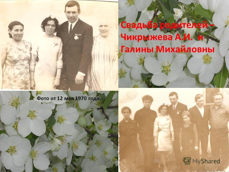 Свадьба родителей – Чикрыжева А.И. и Галины Михайловны От этой любви И легко, и светло. Мне с папой и мамой Так повезло!От этой любви И легко, и светло. Мне с папой и мамой Так повезло! Фото от 12 мая 1970 года.