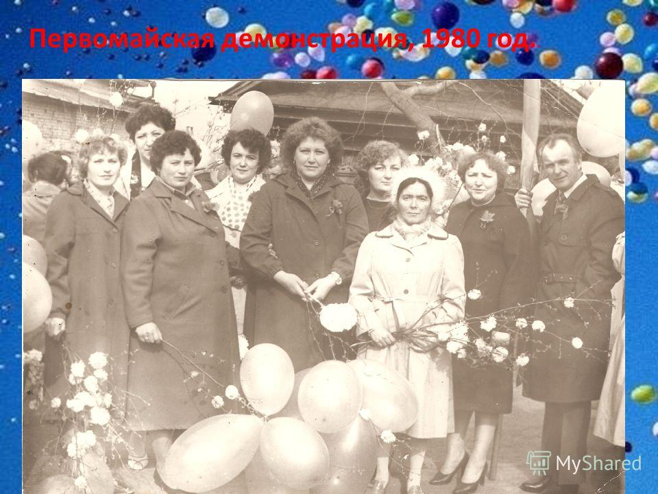 Первомайская демонстрация, 1980 год..