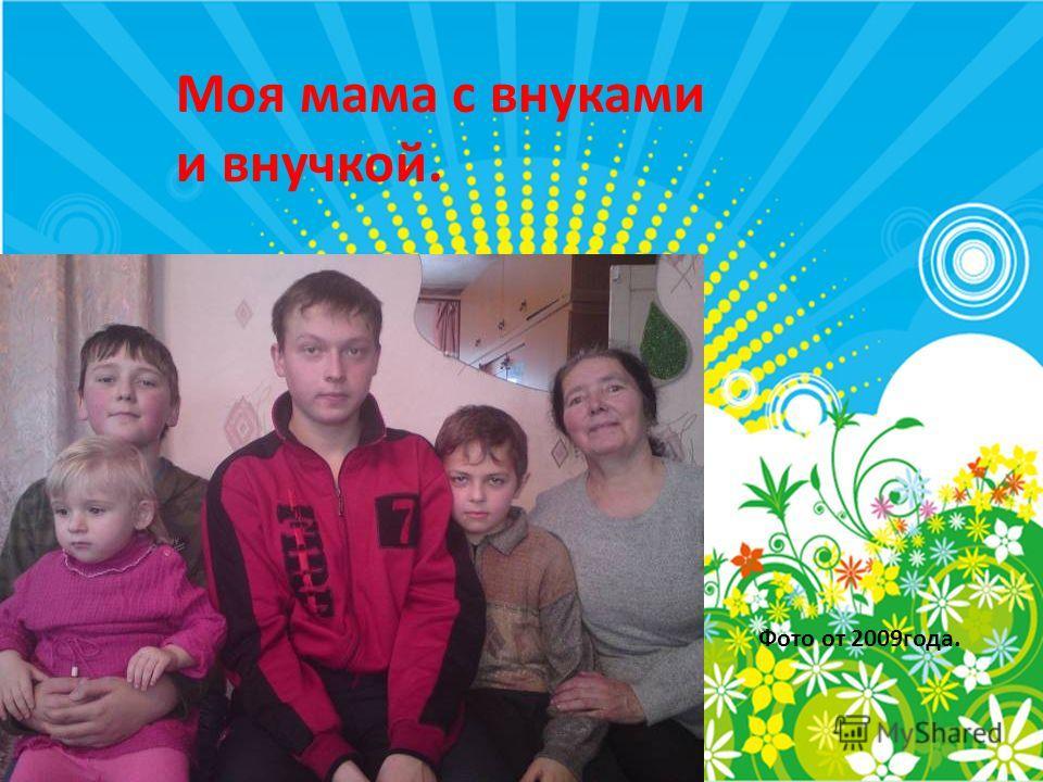Моя мама с внуками и внучкой. Фото от 2009года.