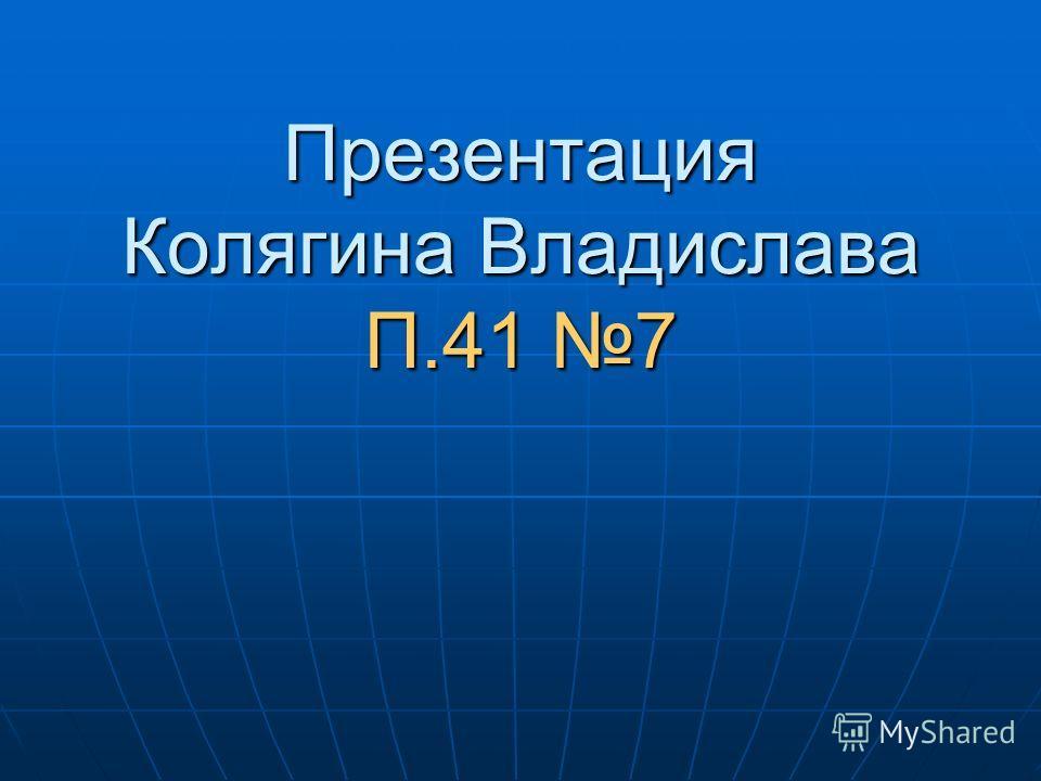 Презентация Колягина Владислава П.41 7